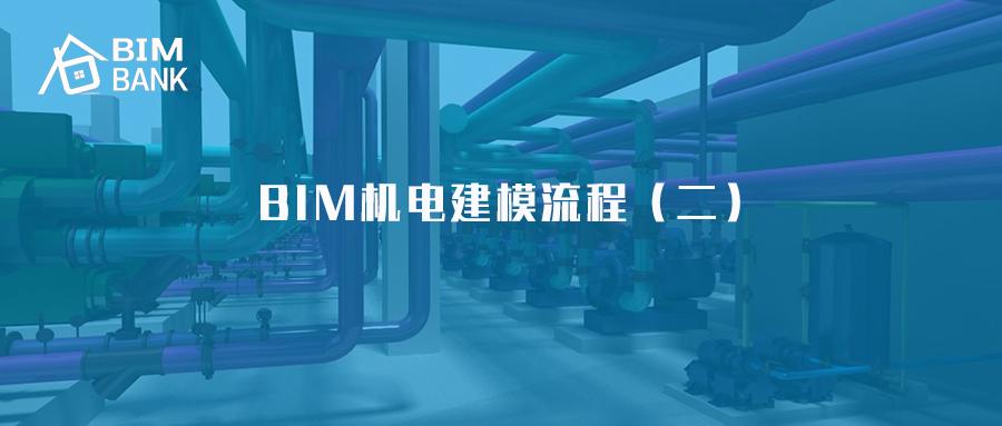 BIM机电建模流程看完就有思路了!(二)
