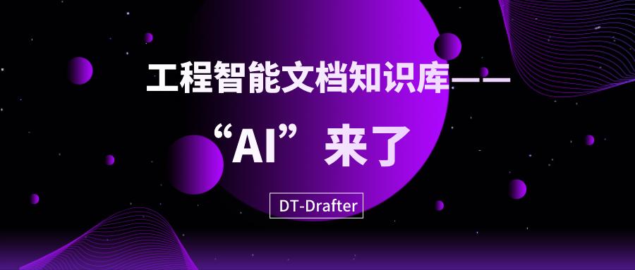 """工程智能文档知识库——""""AI""""来了"""