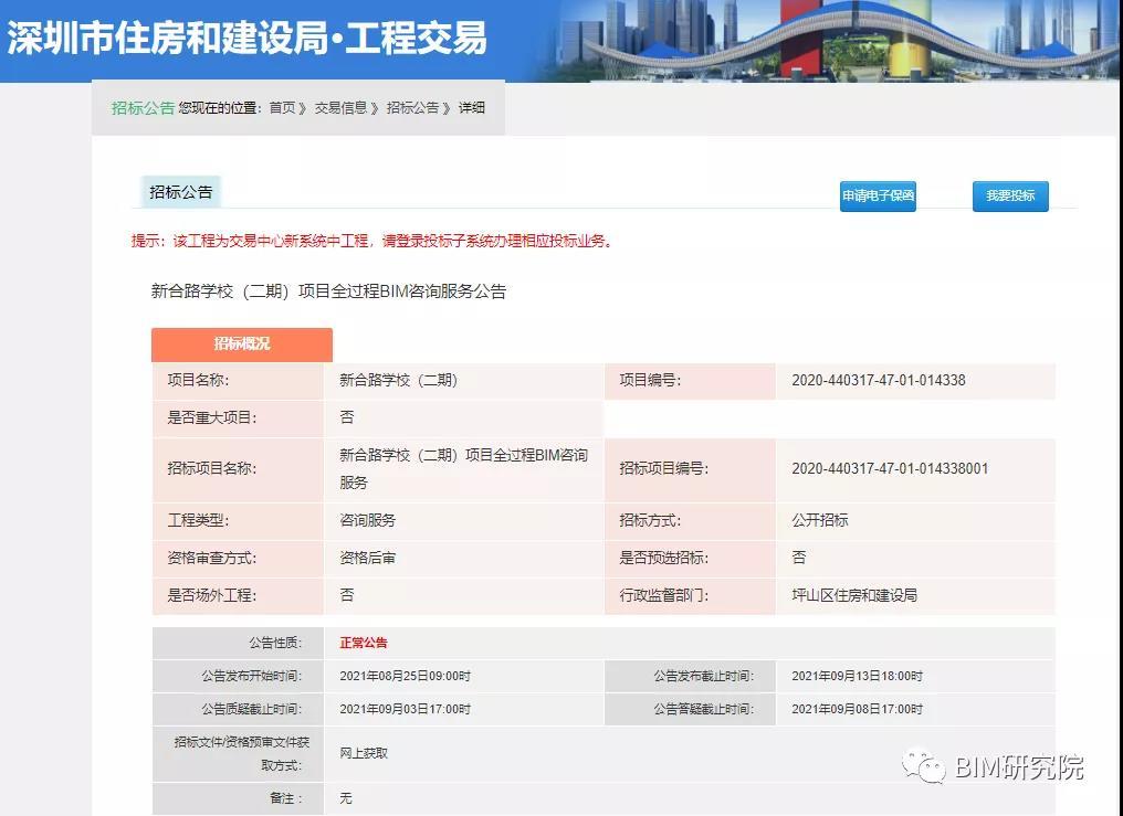 【招投标】新合路学校(二期)项目全过程BIM咨询服务公告