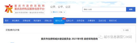 200万采购意向!重庆市城市信息模型(CIM)基础平台顶层设计方案研究