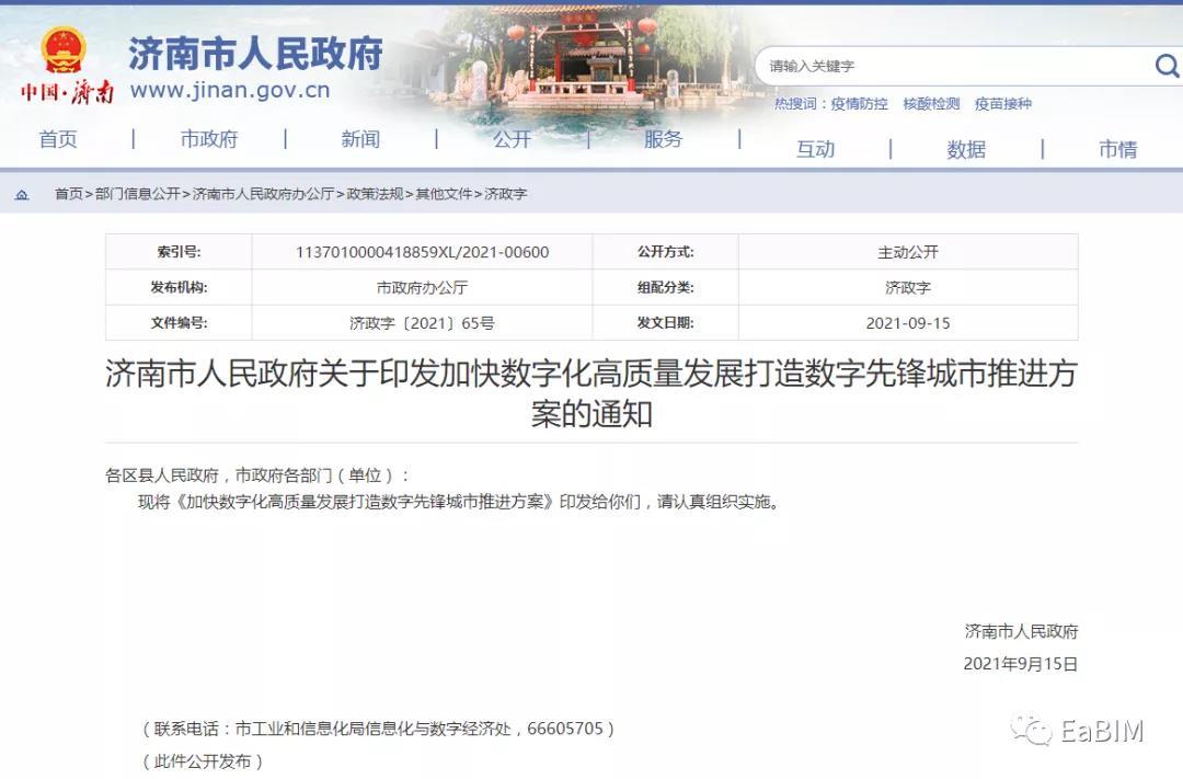 济南:2023年新建住宅建筑实现100%BIM交付